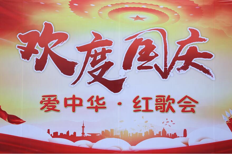唱响红歌 爱我中华——金太阳幼儿园庆国庆红歌会活动
